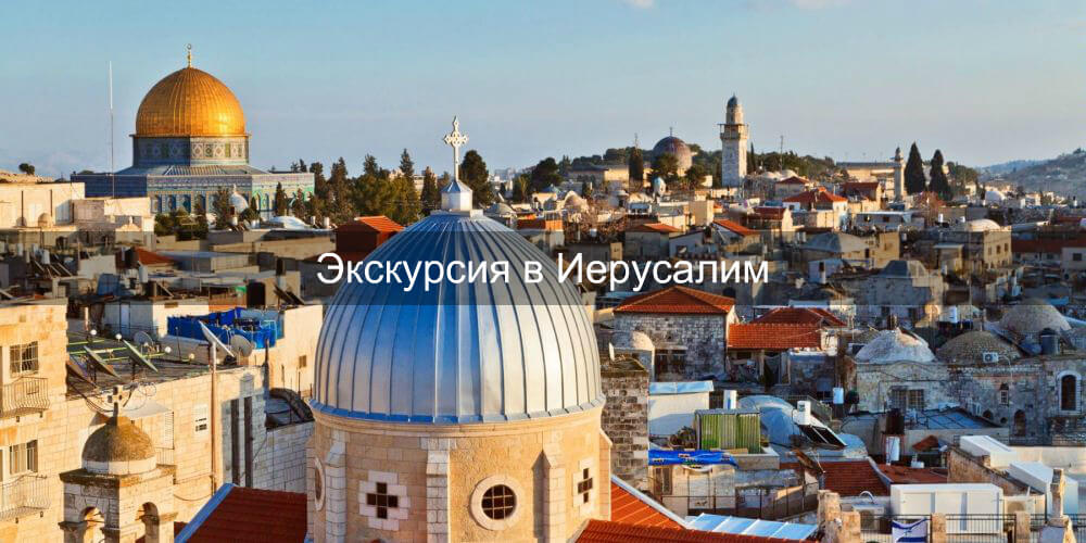 экскурсия иерусалим